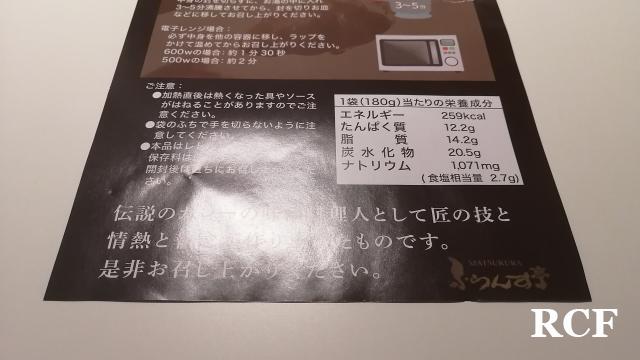 松蔵ふらんす亭 伝説のビーフカレー