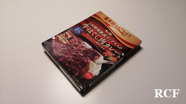 S&B120時間熟成デミグラスの牛ほぐし肉カレー