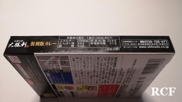 神田カレーグランプリ第7回優勝大勝軒【復刻版カレー】