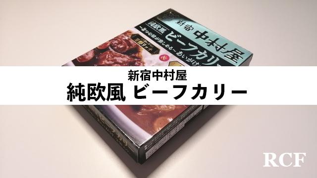 新宿中村屋 純欧風ビーフカリー