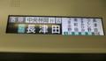 東京メトロ8001Fに搭載されているLCD。片方は普通の画面サイズで広告流