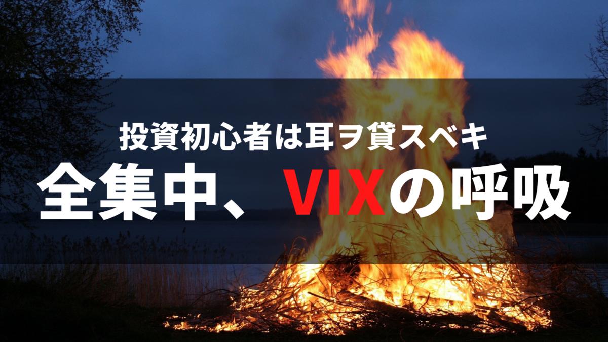 VIX (恐怖指数)とは? VIXの呼吸でイケメン