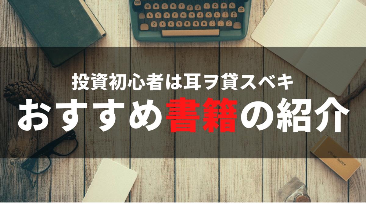【書評】投資家メンタリストSai氏の本「超投資法」を読んでひゃっほい