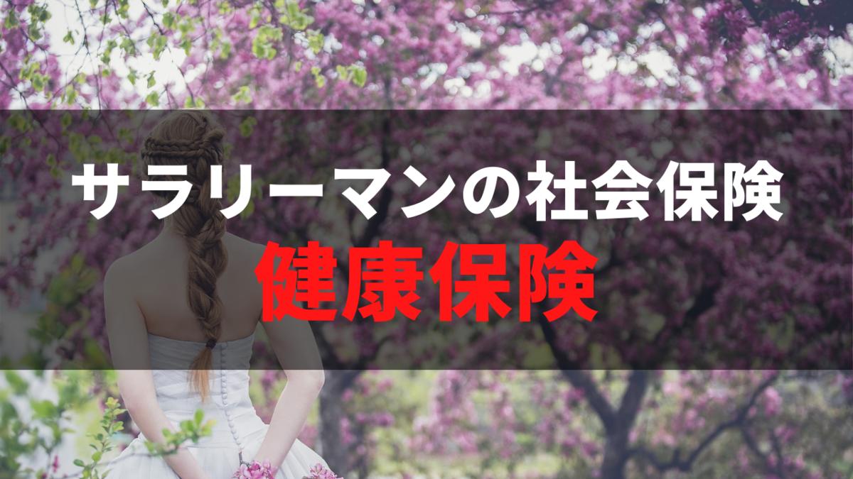 サラリーマンの社会保険 (健康保険編)