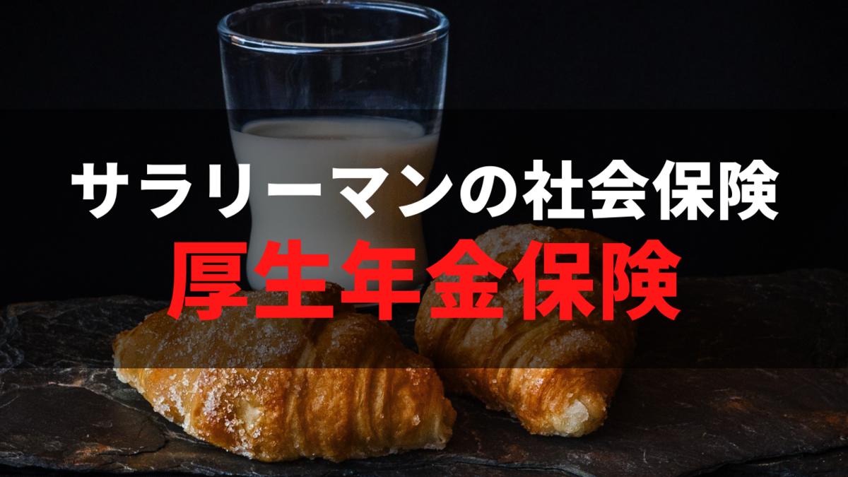 サラリーマンの社会保険(厚生年金保険編)