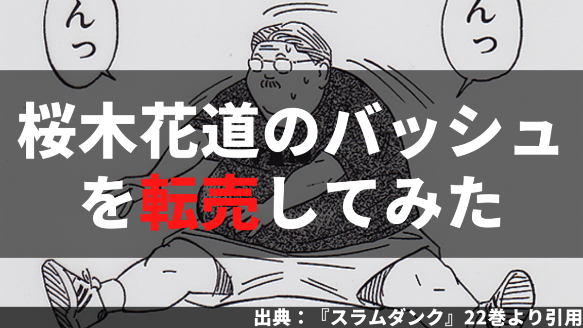 【スラムダンク】桜木花道が30円で買ったバッシュを転売して投資をしてたら