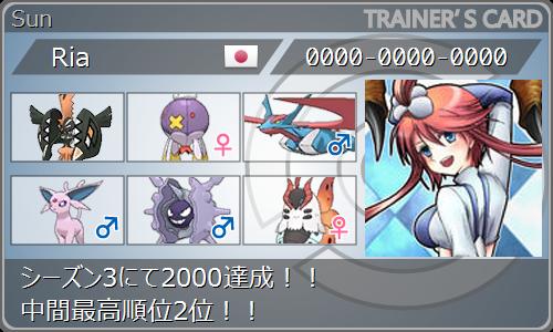 f:id:Ria_pokemon:20170602213351p:plain