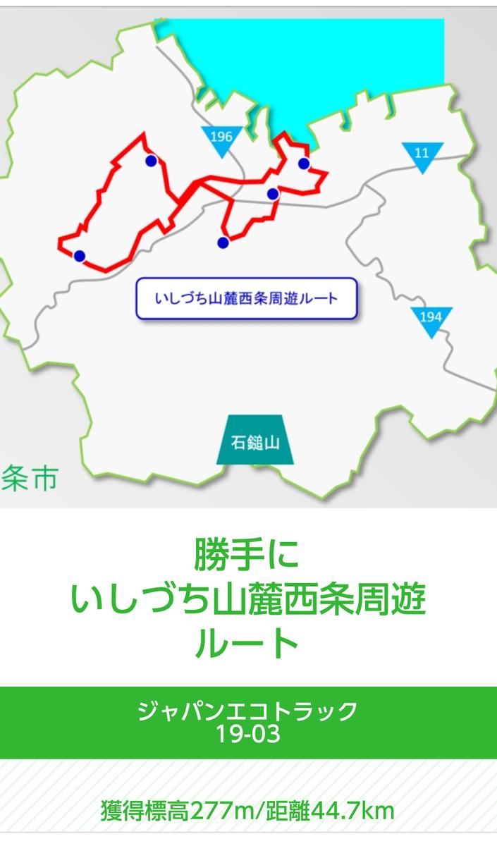 f:id:Ride-na:20200411174008j:plain