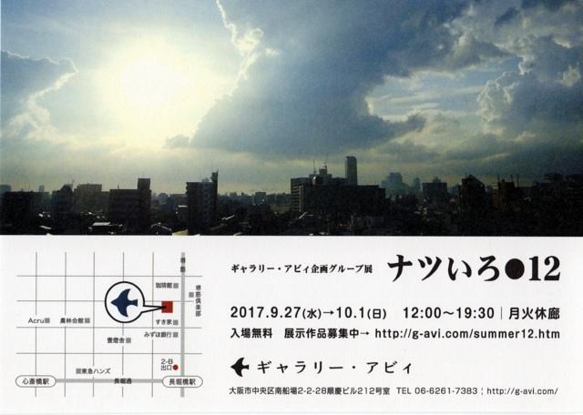 f:id:Rider_Hide:20170926210202j:plain