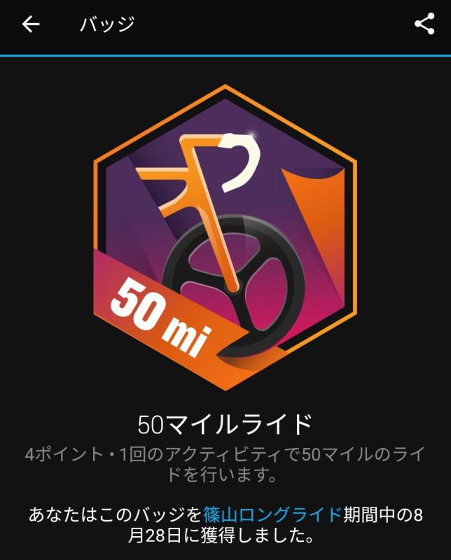 f:id:Rider_Hide:20180828205308j:plain