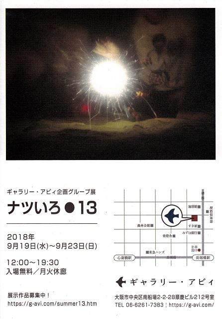 f:id:Rider_Hide:20180909144214j:plain