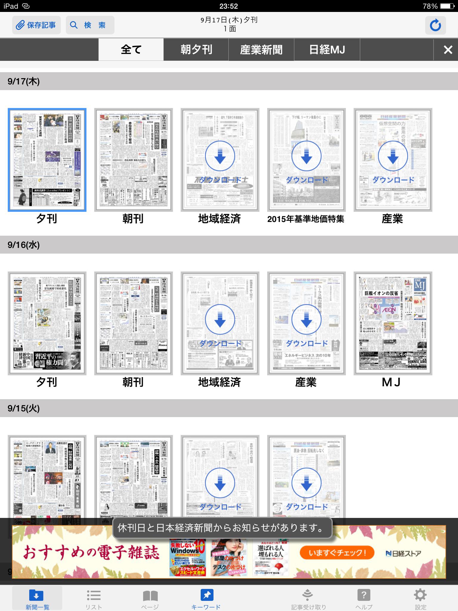 日本経済新聞 ヘルプセンター - nikkei.com