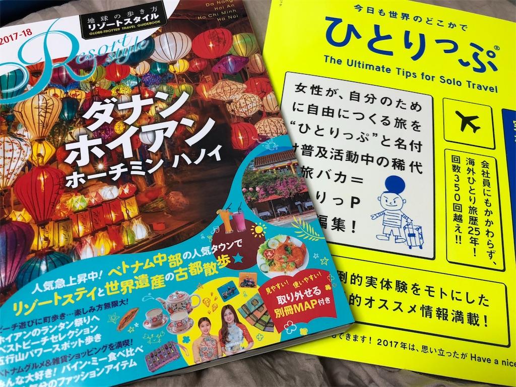 f:id:Rie_Yonemitsu:20180131235500j:image