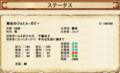 [ゴールデンロア]黄金暦103年 1月