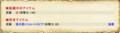 [ゴールデンロア]黄金暦103年 5月 メリクリウスのアイテム欄