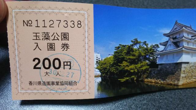 f:id:Rikitosama_make_potato:20181228225233j:image