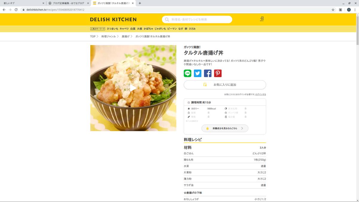 f:id:Rikitosama_make_potato:20191015112840p:plain