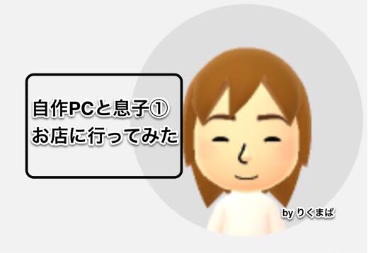 f:id:Rikumapa:20190521174646p:image