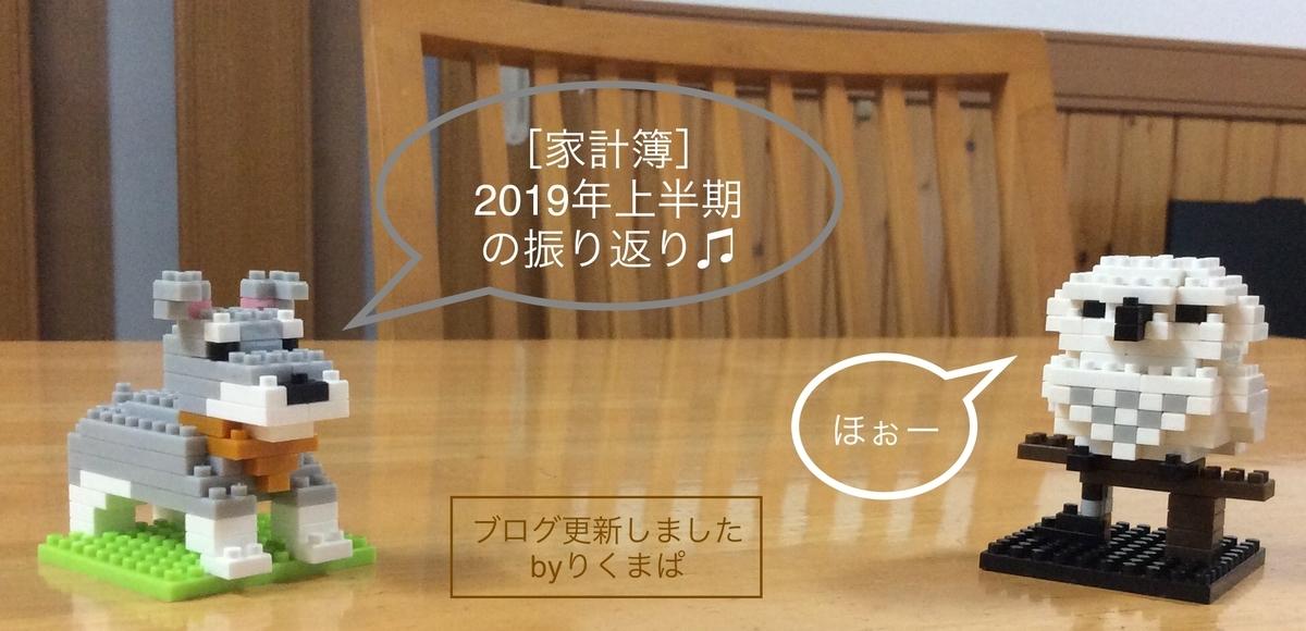 f:id:Rikumapa:20190722095801j:plain