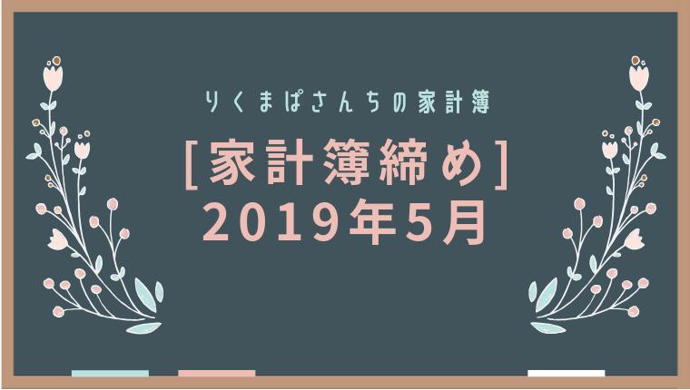 f:id:Rikumapa:20191015105937p:plain
