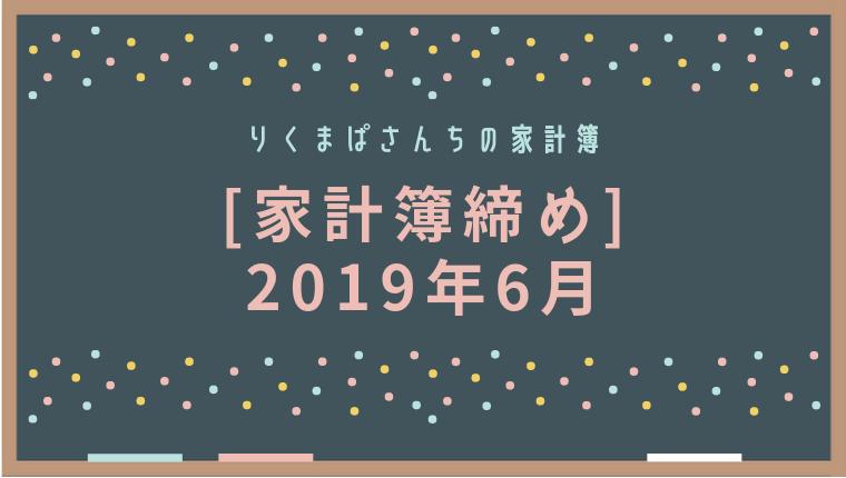f:id:Rikumapa:20191015110142p:plain