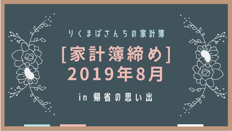 f:id:Rikumapa:20191015110544p:plain