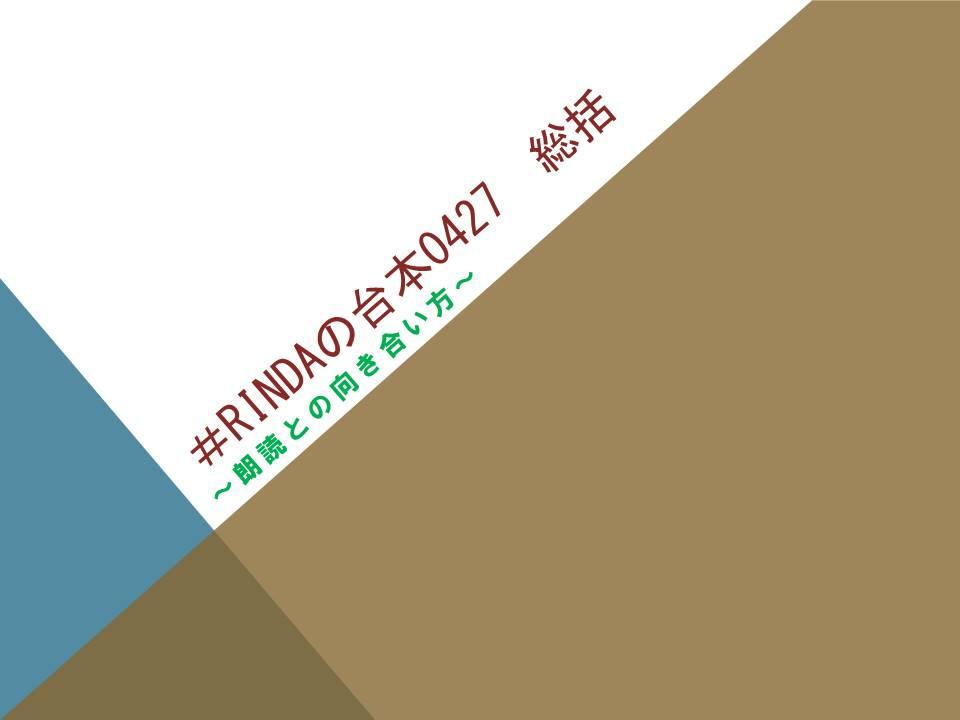 f:id:RinDa_0884:20200505170821j:plain