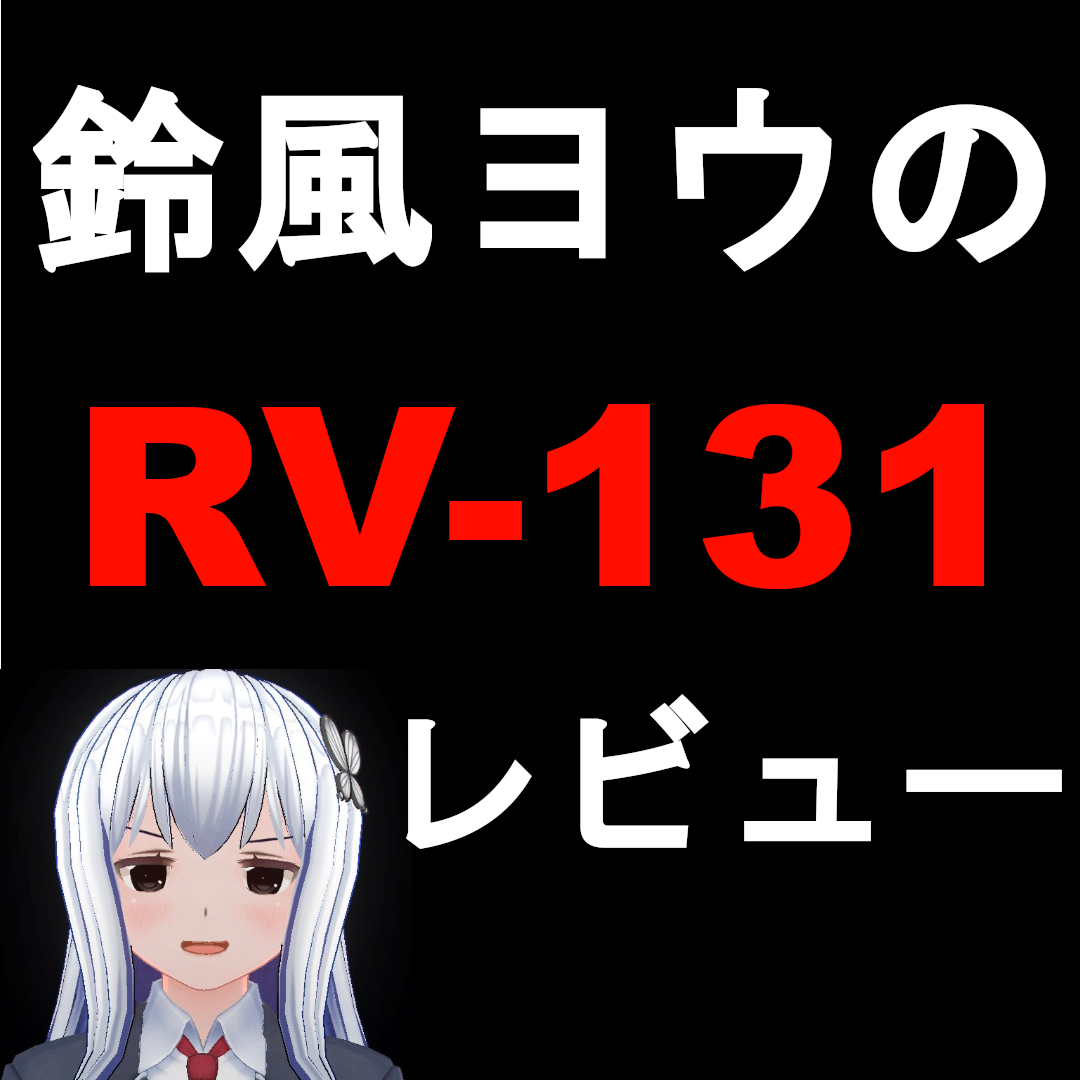 DXRACERのゲーミングチェアRacing Pro RV-131をレビュー