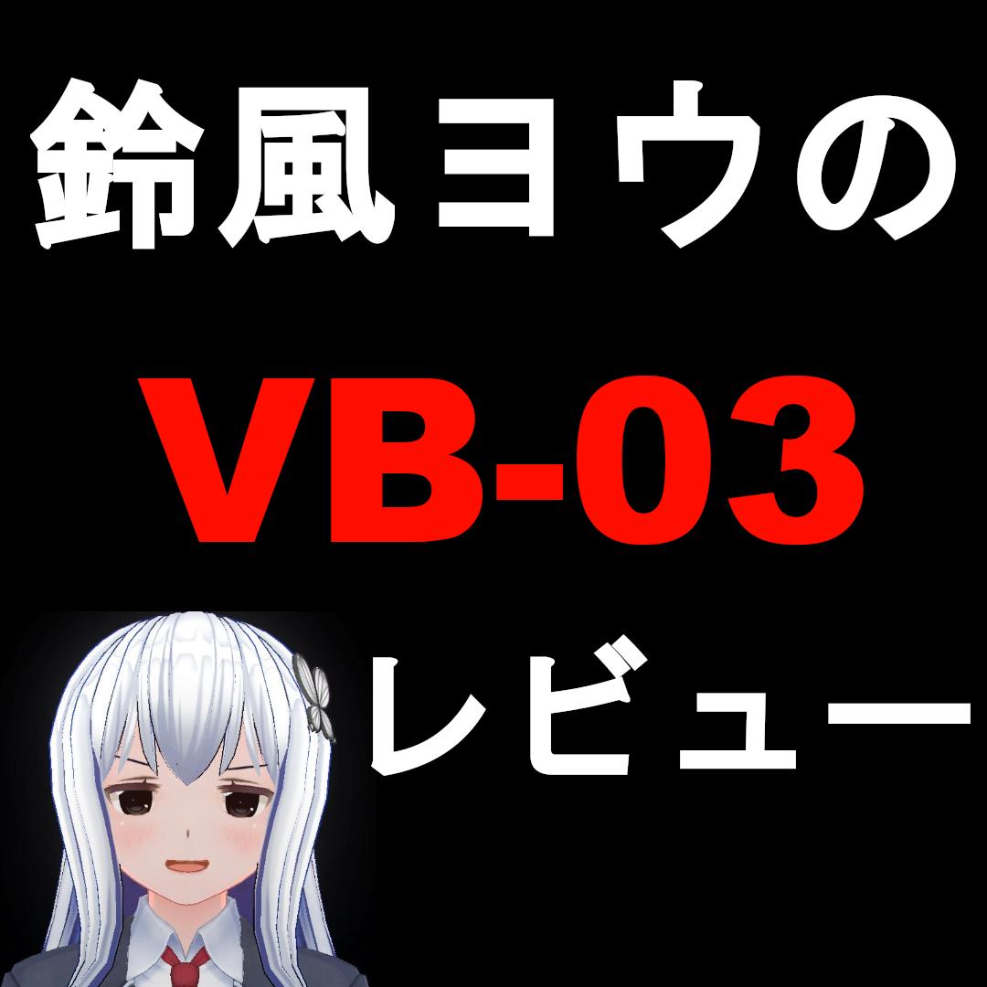 DXRACERのゲーミングチェアVB-03をレビュー