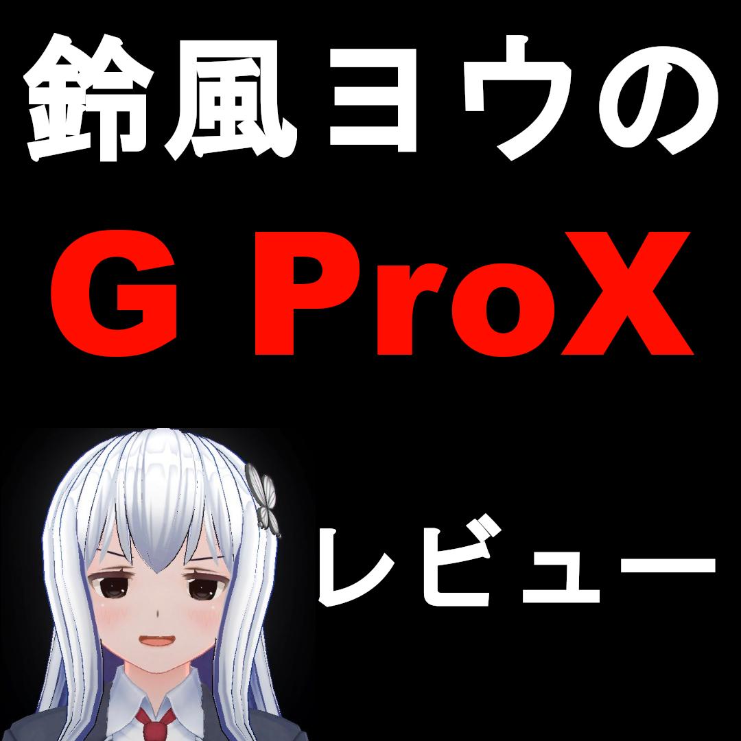 LogicoolのゲーミングヘッドセットG ProXをレビュー