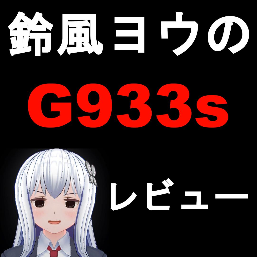 LogicoolのゲーミングヘッドセットG933sをレビュー