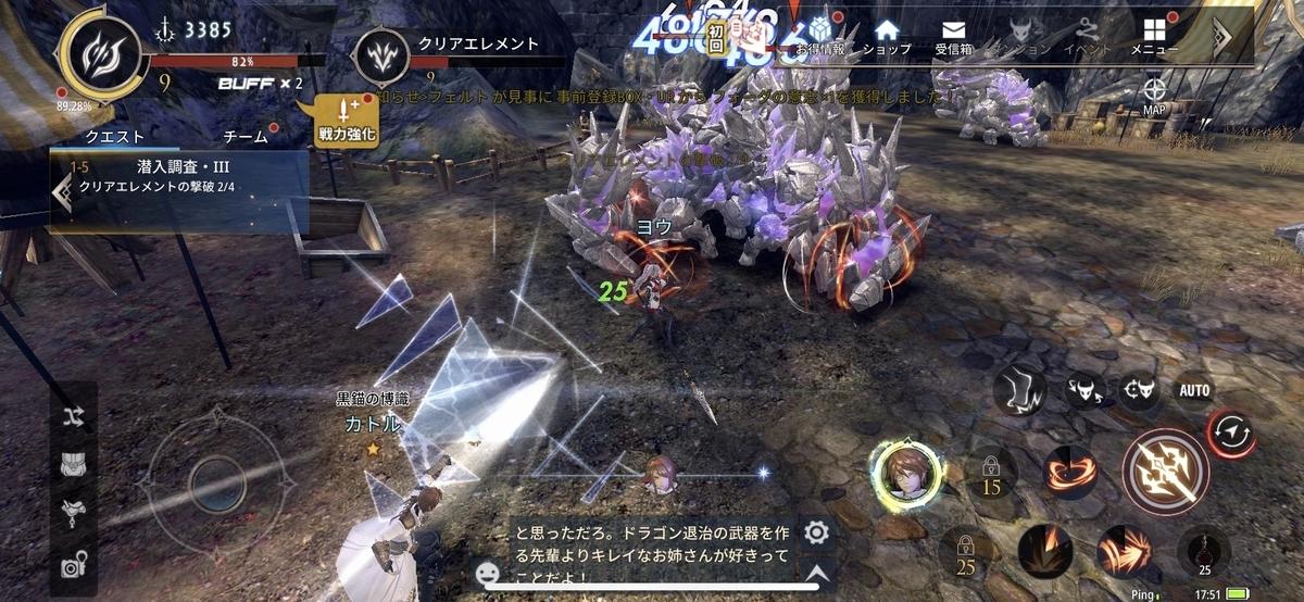 幻想神域2の戦闘に関して