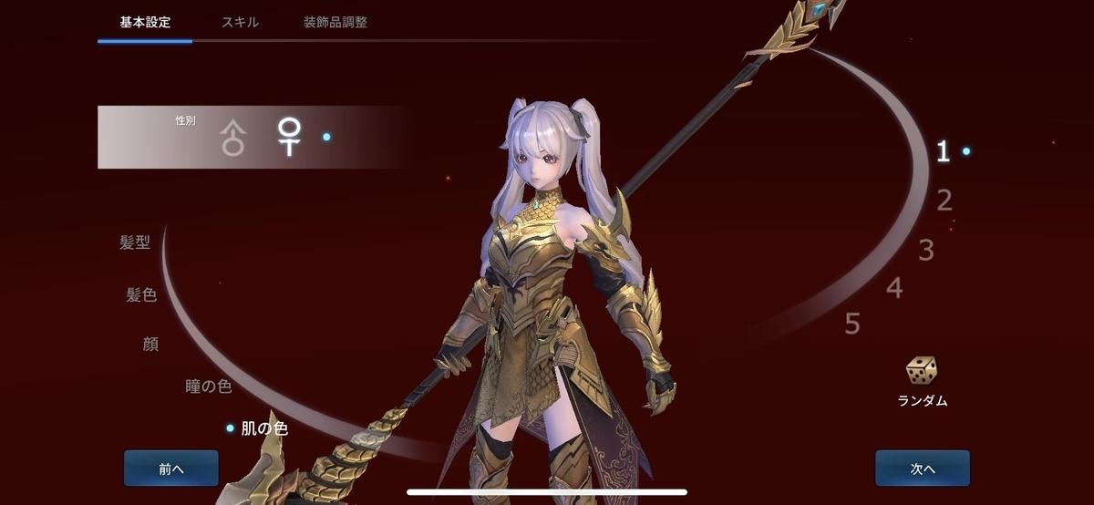幻想神域2のキャラメイク