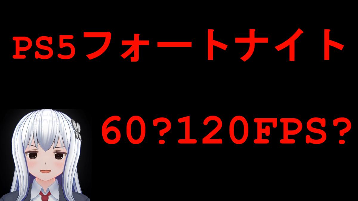 PS5版フォートナイトで120FPS出ない可能性が高くて失望