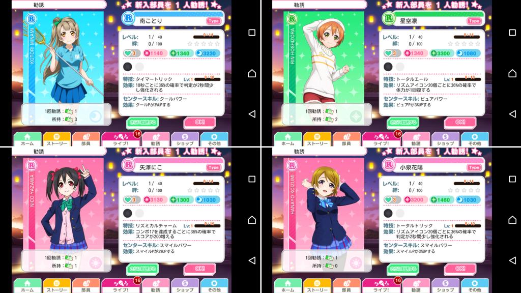 f:id:RinaHayashita:20170101222530p:plain