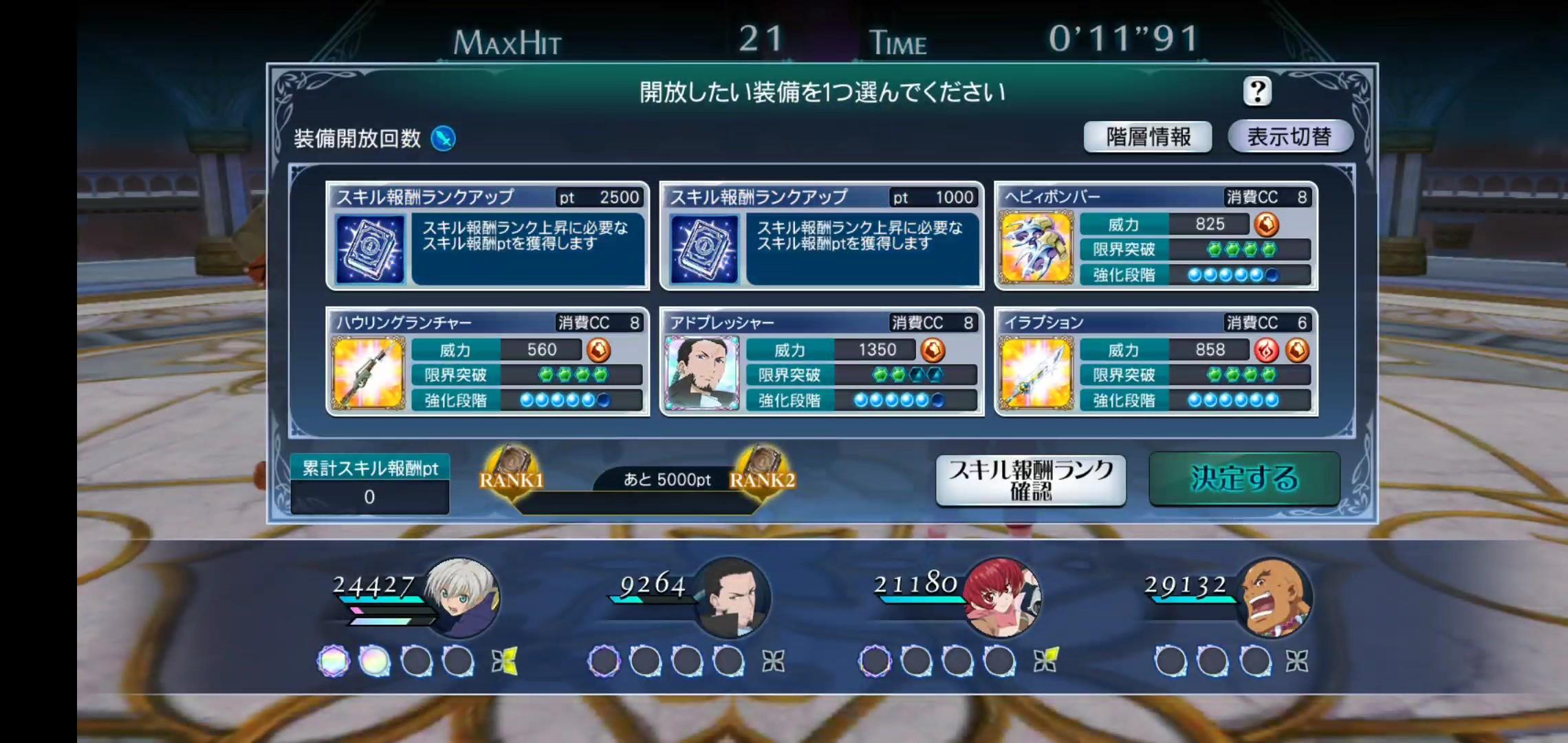 f:id:Rinburu:20210905101506j:plain
