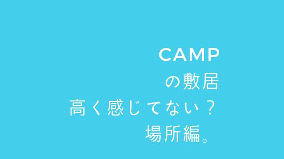 f:id:Ripcamp:20181001155326p:plain