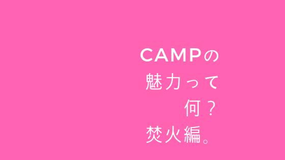 f:id:Ripcamp:20181002091732p:plain