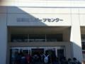 那須町スポーツセンター