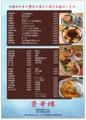 美味しいメニュー 中華
