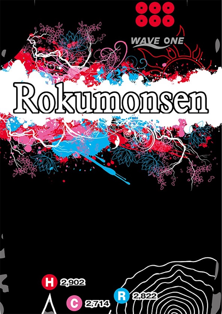 f:id:Rokumonsen:20170126091206j:image