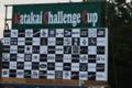 片貝チャレンジカップ2009。こんなにたくさんの協賛!