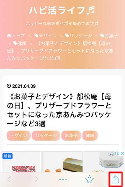1.アプリ上のブログ画面を、外部ブラウザで表示する