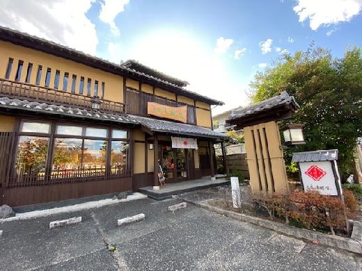 菓匠 清閑院 京都本店