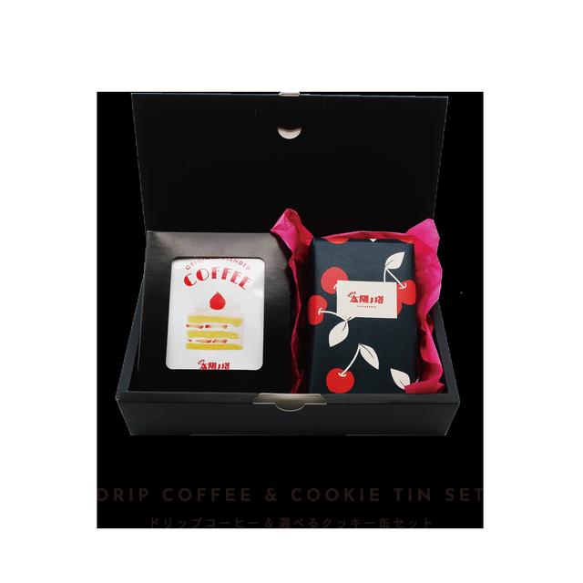 選べるオリジナルブレンドドリップコーヒーとmini缶セット