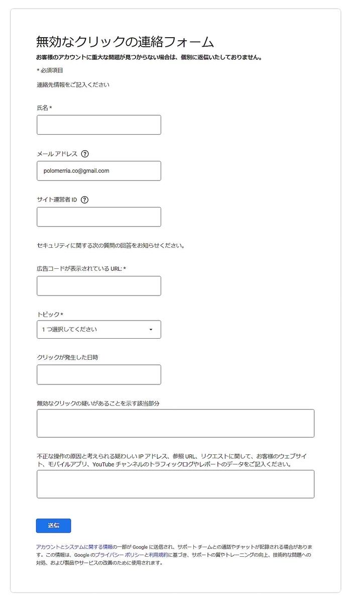 連絡フォーム画像