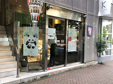 カタヌキヤ銀座本店