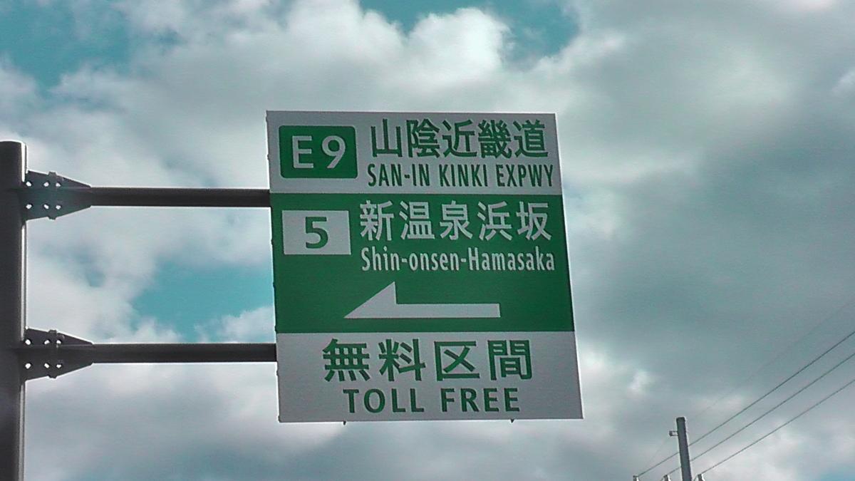 無料 自動車 北 豊岡 近畿 区間 道