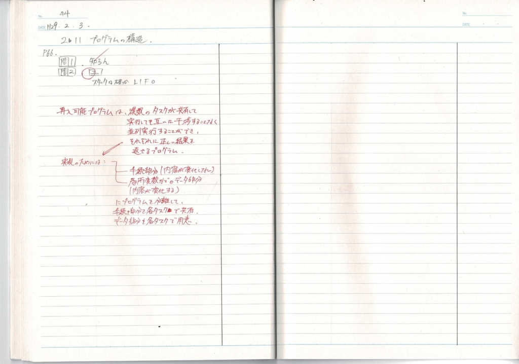f:id:Rtanahashi:20171220205444j:plain