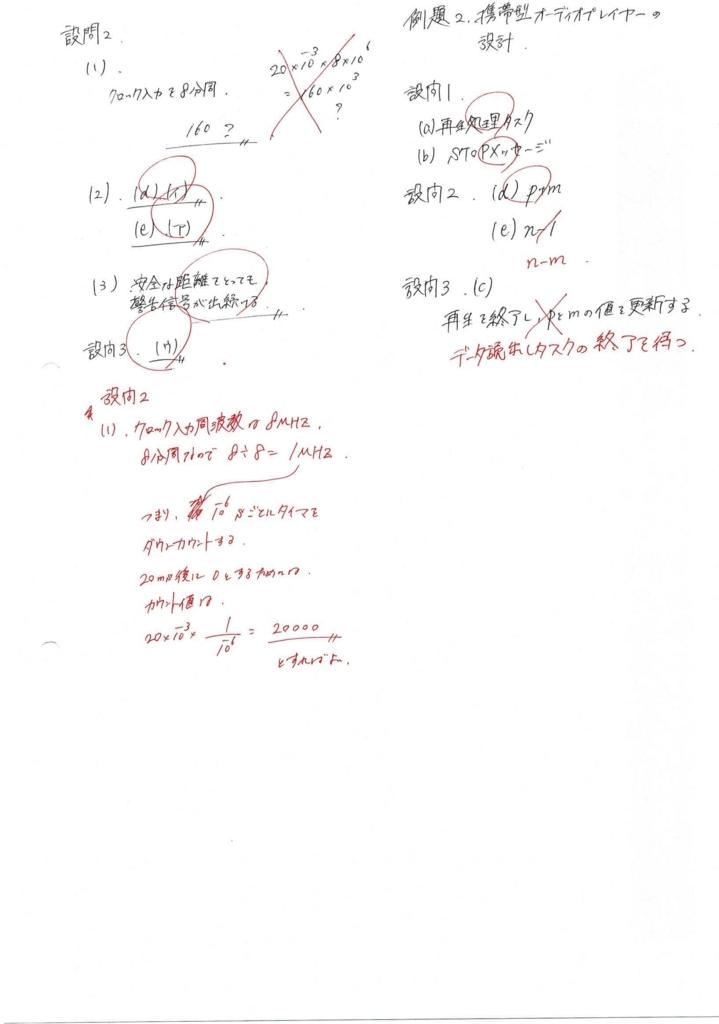 f:id:Rtanahashi:20171220212725j:plain